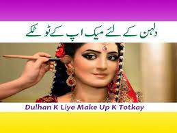dulhan ka makeup karne ka tarika