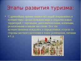 История развития туризма в России основные этапы реферат  Внутренний туризм история развития