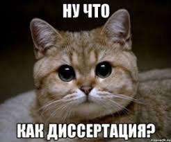 Возвращение суммы за диссер халтуру phd в России Ну что как диссертация