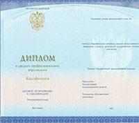 Купить диплом колледжа в Новосибирске с гарантией т  Диплом техникума с приложением образца 2014 г