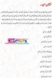 drugs essay in urdu  drugs essay in urdu