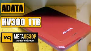 <b>ADATA HV300</b> 1TB обзор <b>внешнего</b> диска - YouTube