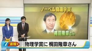 「ノーベル物理学賞に梶田隆章東大教授」の画像検索結果