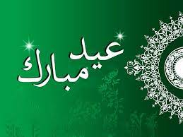Best} Eid Mubarak HD Images, Greeting ...