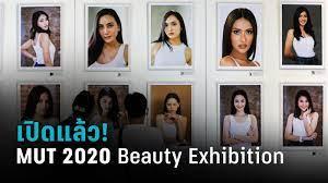 เปิดแล้ว!! MUT 2020 Beauty Exhibition แฟนนางงามห้ามพลาด : PPTVHD36