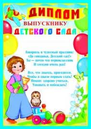Диплом выпускнику детского сада Купить книгу с доставкой my  Диплом выпускнику детского сада