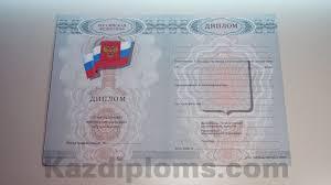 Купить диплом о высшем образовании в Казани kazan diplom com dsc03198