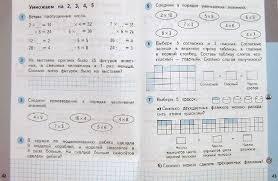 Иллюстрация из для Математика Рабочая тетрадь № к уч М И  Иллюстрация 25 из 29 для Математика Рабочая тетрадь №2 к уч М
