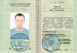 Купить удостоверение охранника в Москве Удостоверение охранника