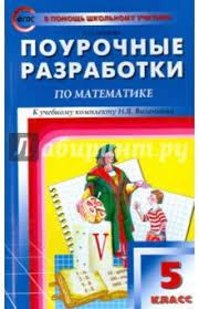 Книга Поурочные разработки по математике класс К УМК Н Я  Поурочные разработки по математике 5 класс К УМК Н Я Виленкина и др