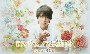 sweet honeydew jdrama review algernon ni hanataba wo he works for dream flower service a flower distribution centre which provides employment for problem youth