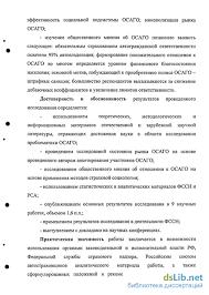 страхование автогражданской ответственности в условиях его  Обязательное страхование автогражданской ответственности в условиях его развития в России Бакланова Лилия Дмитриевна