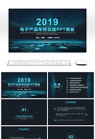 Electronic Product Design Ppt Awesome Deep Blue Electronic Product Year End Ppt Template