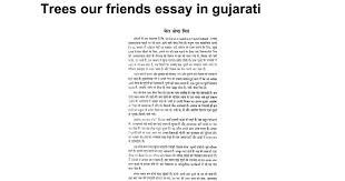 trees our friends essay in gujarati google docs