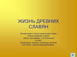 Урок окружающего мира в м классе Жизнь древних славян  Презентация к уроку