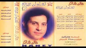 هاني شاكر بحبك | Hany Shaker Bahebak - YouTube