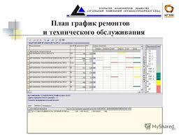 Презентация на тему Дипломная работа Разработка информационной  10 План график ремонтов и технического обслуживания 10