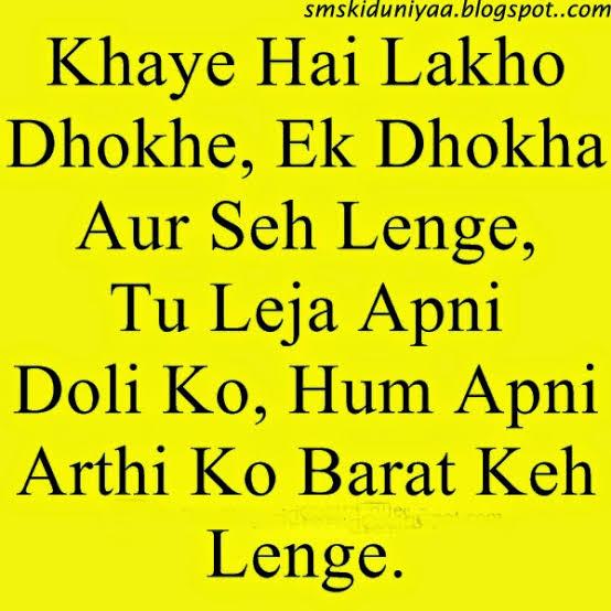 dhokha status in english