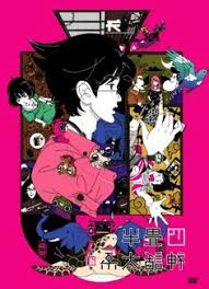 the beautiful blu ray covers for my all time favorite anime the tatami galaxy these were ilrated by yusuke nakamura who is most notable for his cover