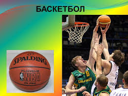 Реферат История развития баскетбола Остальные рефераты Как появился баскетбол реферат