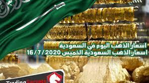 اسعار الذهب اليوم في السعودية – اسعار الذهب السعودية الخميس 16/7/2020
