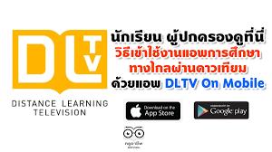 นักเรียน ผู้ปกครองดูที่นี่ วิธีเข้าใช้งานการศึกษาทางไกลผ่านดาวเทียม ด้วยแอพ  DLTV On Mobile - ครูอาชีพ