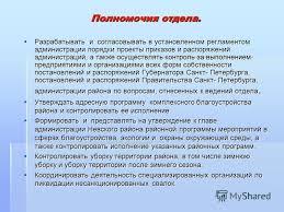 Презентация на тему Отчет по практике в Администрации Невского  4 Полномочия отдела