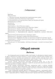 Отчет по учебно ознакомительной практике в Одесском порту реферат  Это только предварительный просмотр