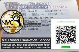 รับยื่นวีซ่าประเทศเซอร์เ บีย - ILC GROUP CALL: 083-2494999 LINE:  @ITRANSLATION