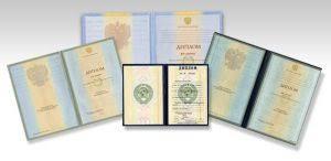 Цена диплома в Москве на заказ Купить диплом в Москве цена Купить диплом техникума в Москве цена