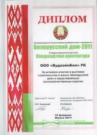 Дипломы и благодарности ВудлайнБел  Диплом Белорусский дом 18 02 2011