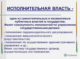 Реферат Полномочия и власть в системе управления предприятием  Реферат власть и полномочия