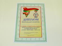 Печать грамот и дипломов в Минске p1100004 p1090680 2 p1090630 p1080520 p1080318 диплом3 диплом2 диплом1 сертификат3 ‹ 1 из 2 ›