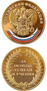 Золотые медали отменили  Ничего страшного получишь в ВУЗе красный диплом их не отменят
