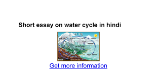 short essay on water cycle in hindi google docs