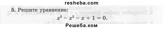 ГДЗ по алгебре для класса Попов М А контрольная работа №  Учебник контрольная работа №7 вариант 4 5 ГДЗ Учебник по алгебре 7 класс дидактические материалы Попов М А