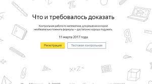 смогут написать контрольную по математике от Яндекса за партой ОмГПУ Омичи смогут написать контрольную по математике от Яндекса за партой ОмГПУ