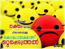 Sad Whatsapp Status Malayalam Viraham Malayalam Pictures 21