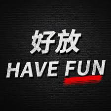 好放HaveFun