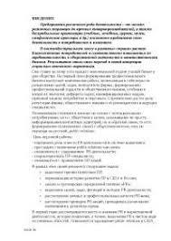 Правовые нормы и этика public relations мировой и российский опыт  public relations курсовая по масс медиа и рекламе скачать бесплатно коммуникационная политика черный пиар паблик