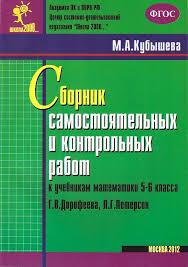 Отзывы о книге Самостоятельные и контрольные работы к учебнику  Отзывы о книге Самостоятельные и контрольные работы к учебнику математики 5 6 класс