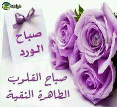 Good Morning Love Quotes In Arabic Best Of Pin By ♧° Amly °♧ On صبح و مسا Pinterest