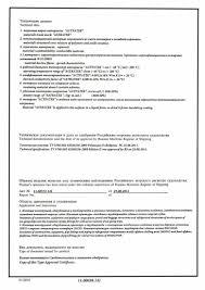 Сертификаты и дипломы ООО СЗСК Мурманск Сертификат Морского Регистра