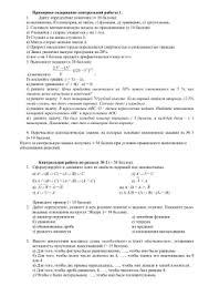 Цели и задачи дисциплины Примерное содержание контрольной работы 1 Дайте определение понятиям 1 10 баллов