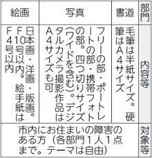 障害のある方による書道写真絵画コンテストの作品募集マイ広報仙台