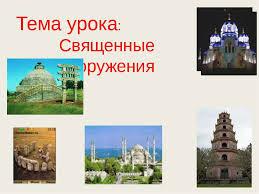 Презентация Священные сооружения скачать бесплатно Тема урока Священные сооружения