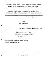 Диссертация на тему Род calligonum l жузгун систематика  Диссертация и автореферат на тему Род calligonum l жузгун систематика география