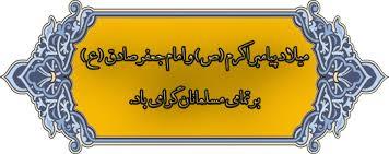 Image result for حدیث حضرت محمد و امام صادق