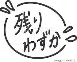 販売促進用の手書きpop残りわずかの文字のイラスト素材 19308076