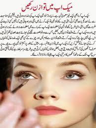 keep balance in makeup urdu tips